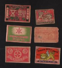 Collectible  match box labels CHINA or JAPAN patriotic #644